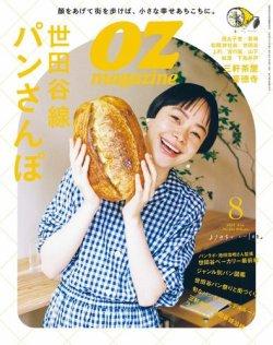 OZmagazine (オズマガジン)  表紙