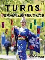 TURNS(ターンズ):表紙