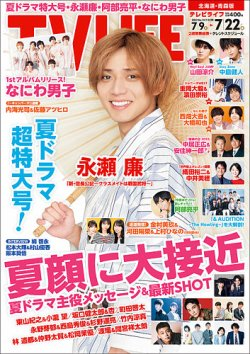 TV LIFE (テレビライフ) 北海道・青森版 表紙