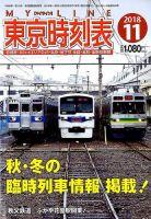東京時刻表:表紙