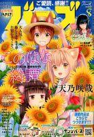 コミック BIRZ (バーズ) :表紙