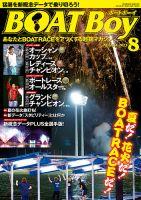 BOAT Boy(ボートボーイ):表紙
