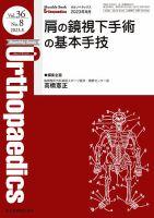 Orthopaedics(オルソペディクス):表紙
