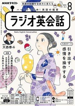 NHKラジオ ラジオ英会話 表紙