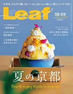 Leaf(リーフ) 表紙