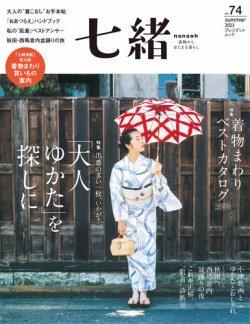 七緒(ななお) 表紙