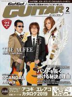 Go!Go!GUITAR(ゴー!ゴー!ギター) :表紙