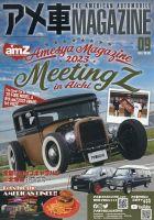 アメ車マガジン:表紙