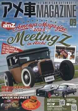 アメ車マガジン 表紙