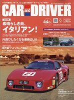 CAR and DRIVER(カーアンドドライバー):表紙