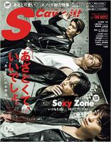 Scawaii!(エスカワイイ):表紙