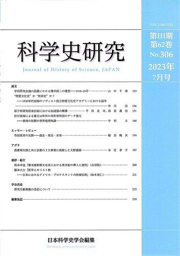 日本科学史学会