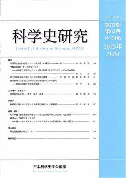 科学史研究 表紙