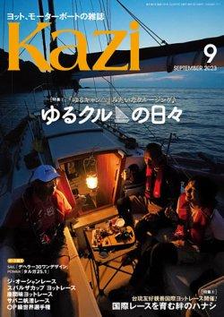 KAZI(舵) 表紙