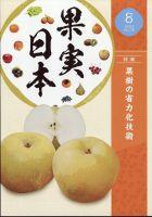 果実日本:表紙