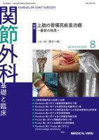 関節外科:表紙