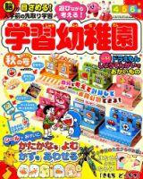 入学準備 学習幼稚園:表紙