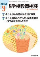 月刊学校教育相談:表紙