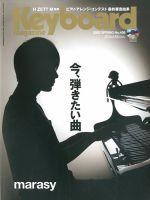 Keyboard Magazine (キーボードマガジン):表紙