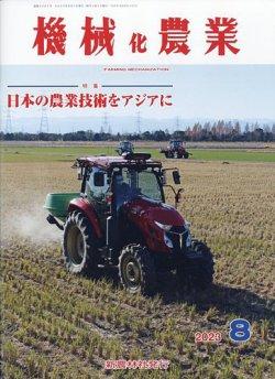 機械化農業 表紙