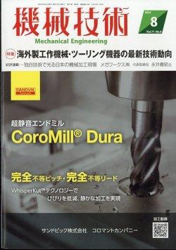 機械技術 表紙