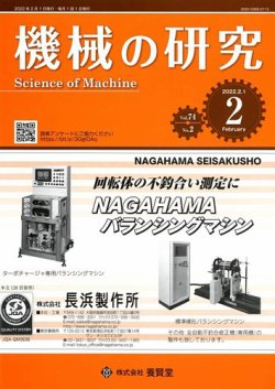 機械の研究 表紙