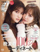 CanCam(キャンキャン):表紙