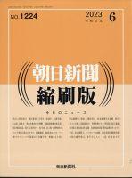 朝日新聞縮刷版:表紙