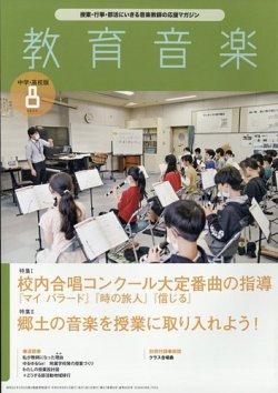 教育音楽 中学・高校版 表紙