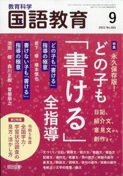 教育科学 国語教育 表紙