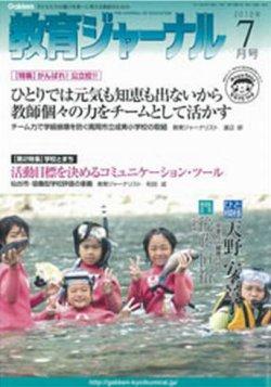教育ジャーナル 表紙