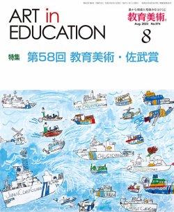 教育美術 表紙