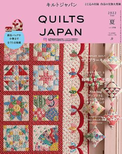 Quilts Japan(キルトジャパン) 表紙