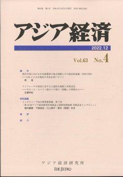 アジア経済 表紙