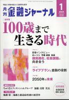 月刊金融ジャーナル:表紙