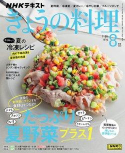 NHK きょうの料理 表紙