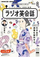 CD NHKラジオ ラジオ英会話:表紙