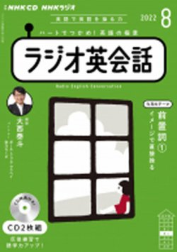 CD NHKラジオ ラジオ英会話 表紙