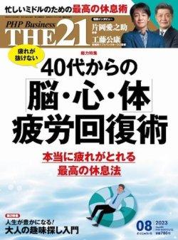 THE21 表紙