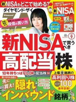 ダイヤモンドZAi(ザイ) 表紙