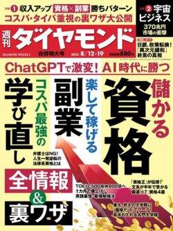週刊ダイヤモンド 表紙