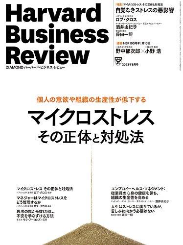 DIAMONDハーバード・ビジネス・レビューのバックナンバー (8ページ目 ...