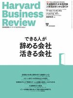 DIAMONDハーバード・ビジネス・レビュー:表紙
