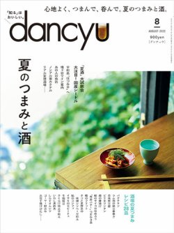 dancyu(ダンチュウ) 表紙