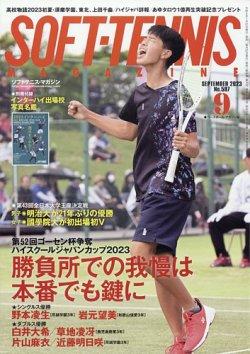ソフトテニスマガジン 表紙