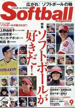 ソフトボールマガジン 表紙