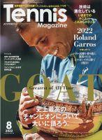 テニスマガジン:表紙