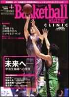 バスケットボールマガジン:表紙