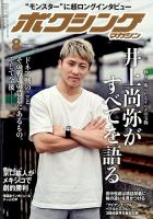ボクシングマガジン:表紙