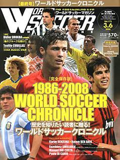 ワールドサッカーマガジン | Fuj...